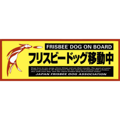 Frisbee Dog On Board (Bumper Sticker)