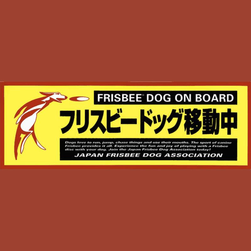 Frisbee Dog On Board (Bumper Sticker)