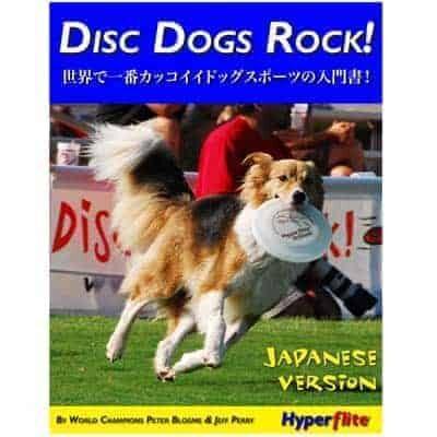 DiscDogsRockJapanese