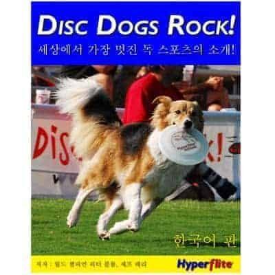 DiscDogsRockKorean